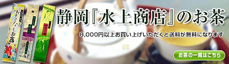 静岡 水上昇天のお茶