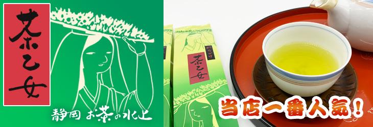 当店一番人気!茶乙女 静岡お茶の水上